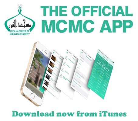 MCMC iPhone App Now Available